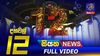 Siyatha News | 12.00 PM | 17 - 09 - 2021