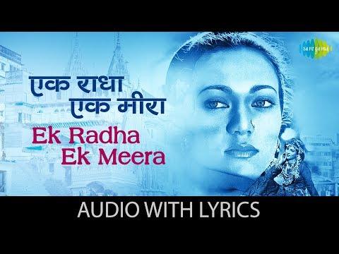 Ek Radha Ek Meera with lyrics | एक राधा एक मीरा के बोल | Lata Mangeshkar | Ram Teri Ganga Maili