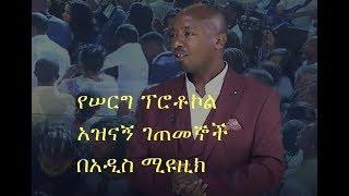 funny moments of Wedding protocols on Addis Music