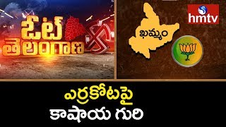 Telangana BJP Election Campaign in Khammam | Vote Telangana | hmtv