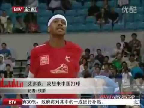 Allen Iverson, Stephon Marbury and Dennis Rodman Highlight in US Legend Tour in China (2012)