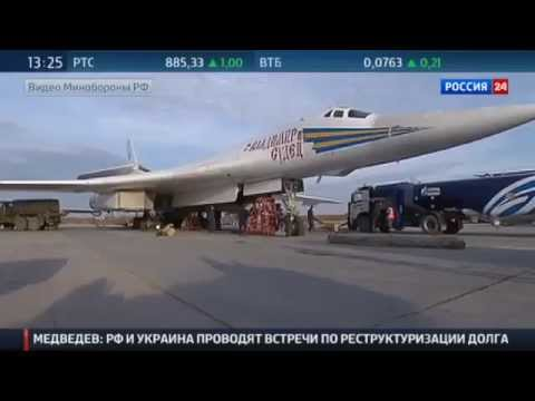 Удары ВОЗМЕЗДИЯ ТУ-160 в Сирии Белые Лебеди облетели всю Европу чтобы нанести удар по террористам