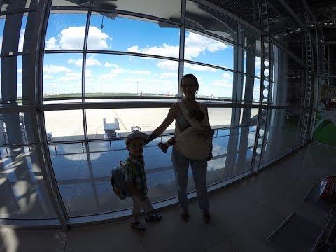 Аэропорт, первый раз летим на самолете. Харьков-Анталия. Турция 2016
