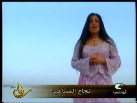 نجاح المساعيد youtube