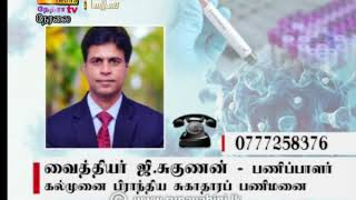 2020-10-24 | Nethra TV Tamil News 7.00 pm
