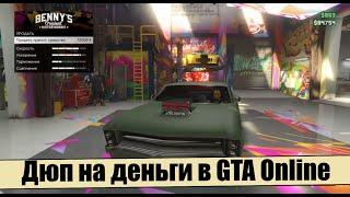 Дюп на деньги в GTA Online