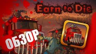 Earn to Die - Фарш из зомби! Обзор AppleInsider.ru