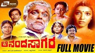 Ananda Sagara -- ಆನಂದ ಸಾಗರ|Kannada Full HD Movie|FEAT. Srinivasamurthy, Aarathi
