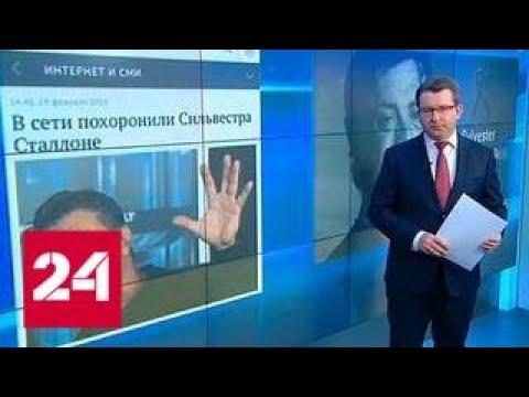 Журналисты поставили крест на Рэмбо - Россия 24