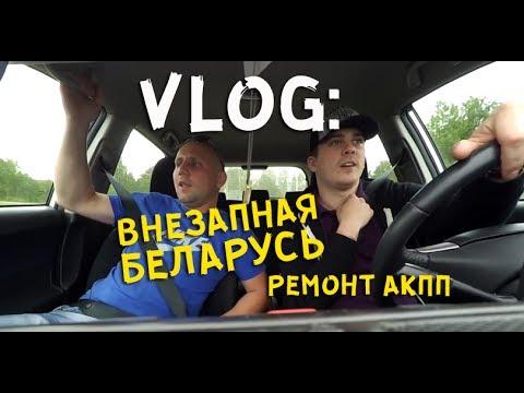 VLOG: Внезапная Беларусь. Ремонт АКПП.