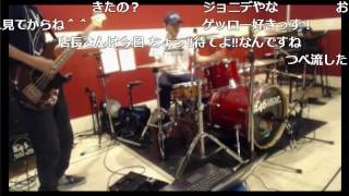 【ニコ生】【ろじえも】ベースとドラム