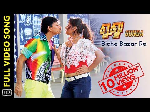 Biche Bazar Re | Gunda | Full Video Song | Odia Movie | Siddhanta Mahapatra , Himika Das