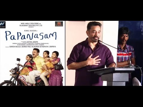 Tamil Cinema News | Papanasam Successmeet | Kamal Haasan