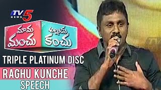 raghu-kunche-praises-mohan-babu-at-mama-manchu-alludu-kanchu-triple-platinum-disc-tv5-news