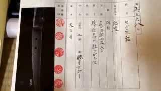 日本刀 古刀 登録証 鑑定書有り