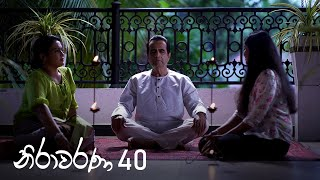 Nirawarana | Episode 40 - (2019-10-26) | ITN