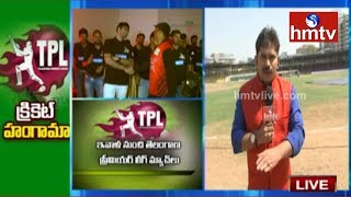 All Arrangements Set For TPL Season 2 | LIVE Updates From LB Stadium  | hmtv