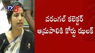 Court Gives Shock To Warangal Collector Amrapali | Amrapali's Vehicle Confiscated