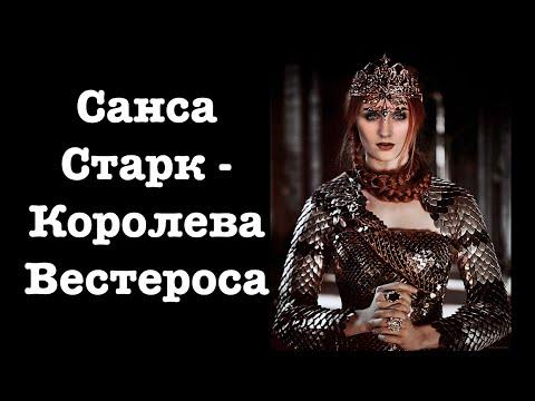 Санса Старк - королева Вестероса [Теории ПЛиО]
