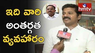 Revanth Reddy Face To Face On TDP Motkupalli Narasimhulu Comments  - hmtv News - netivaarthalu.com