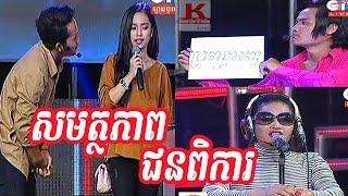Peakmi - Khmer Comedy- CTN Comedy - ពាក់មី - 03 December 2016