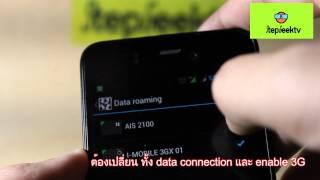 StepGeek newbie สอนการตั้งค่า 3G สำหรับโทรศัพท์สองซิม และ R คืออะไร