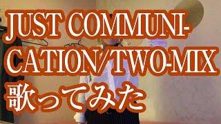 【歌ってみた】JUST COMMUNICATION/TWO-MIX【新機動戦記ガンダムW OP1】