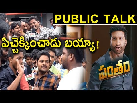 Pantham Telugu Movie Public Talk | Gopichand 25th Movie Public Reviews | Mehreen | Tollywood Nagar