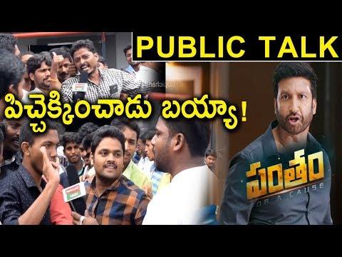 Pantham Telugu Movie Public Talk | Gopichand 25th Movie Public Reviews | Mehreen | Tollywood Nagar