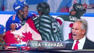 СКА – сборная Канады. Как это было