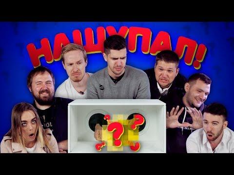 КАЖЕТСЯ, НАЩУПАЛ #5: Wylsacom, Давыдов, Усачев, Юджин Сагаз, Приятный Ильдар, Кузьма, Маха Горячёва