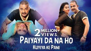 Paiyayi Da Na Ho Kuyiya Ke Pani | Pawan Singh | Saiyan Superstar | New Bhojpuri Superhit Movie Song