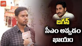 Public Talk On Next CM Of AP | Pawan Kalyan | YS Jagan | Chandrababu | AP News | YOYO TV Channel