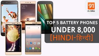 Top Battery Phones Under Rs 8,000 | India (September 2016) [Hindi-हिन्दी]