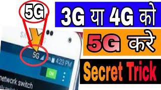 3G या 4G को 5G में करे | Latest Secret Trick 2018