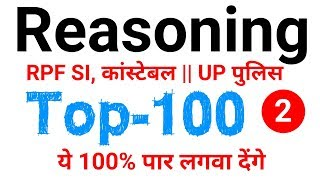 Reasoning Top 100 Questions and answers For RPF, UP POLICE, SSC GD, ALP CBT 2 etc..