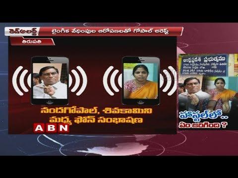 Tirupati Balika Sadan Superintendent Nandagopa leaked call recording audio  | Red Alert | ABN Telugu