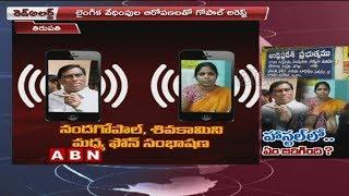 Tirupati Balika Sadan Superintendent Nandagopa leaked call recording audio  | Red Alert