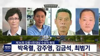 강릉시민대상 수상자 결정