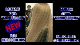 "Балаж стиль ""Блики Блонда"" №7 