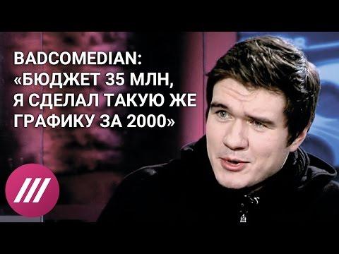 BadComedian о провале фильма Бекмамбетова