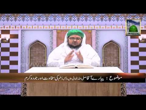 Pyare Aaqa ke Pyare Akhlaq - Aaqa ki Sakhawat aur Jood o Karam (Ep-5)