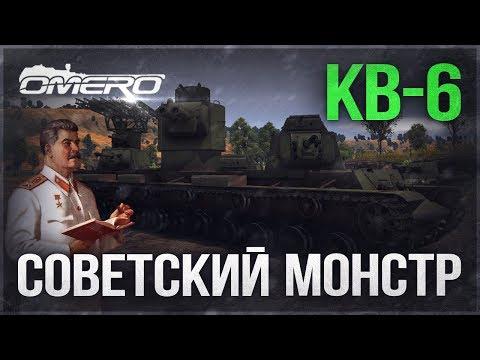 """КВ-6 """"БЕГЕМОТ"""" в WAR THUNDER! Настоящий СОВЕТСКИЙ МОНСТР"""