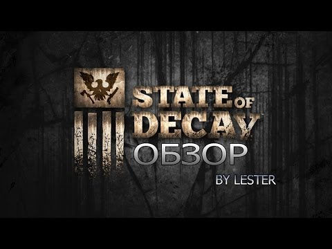 (Lester) Обзор State of Decay