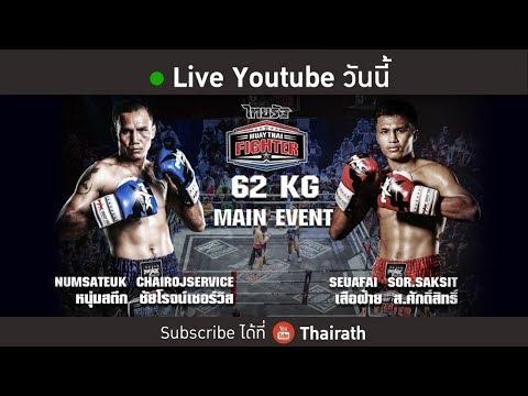 Live : ไทยรัฐ มวยไทยไฟต์เตอร์ | 18 พ.ย. 60 (Full)