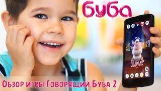 Говорящий Буба 2. Обзор игры. Буба - замечательный онлайн мультик для детей. #ЭрикШоу