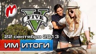 Итоги недели! - Игровые новости, 16 — 22 сентября (GTA 5 озолотила Rockstar) 1080p