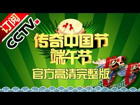 中國-CCTV-2016傳奇中國節·端午