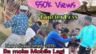 New adivasi comedy|| Ba moke mobile lagiye||FANCIER BOYS
