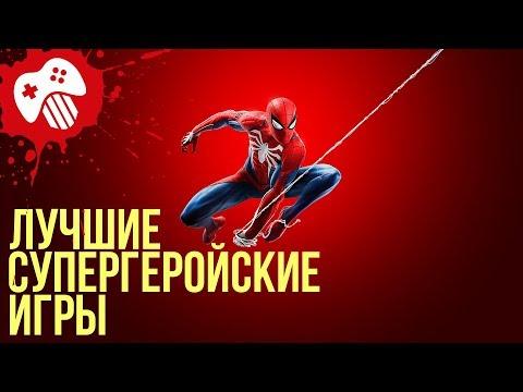 Лучшие игры про Человека-Паука, Бэтмена, Дэдпула и других супергероев!